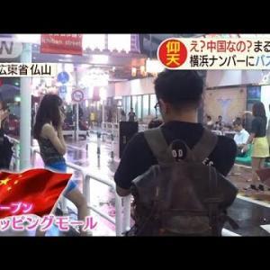 渋谷に六本木のネオン街・・・本物?コレ、実は中国!(2020年9月28日)