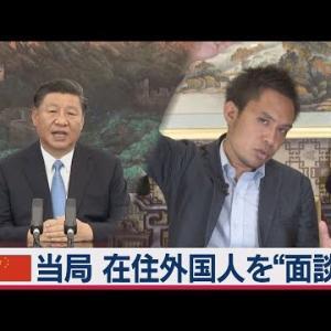 特派員ヤマグチ・中国「ここだけ」極秘録 なぜ…中国「反スパイ機関」に新部署? 狙いは(2020年9月25日)