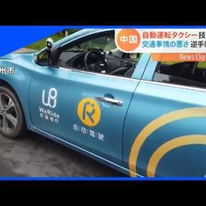 中国 自動運転タクシー 交通事情の悪さ逆手に向上狙う【Nスタ】