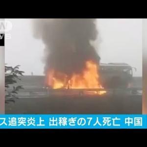 大型バスに追突し炎上 中国の高速道路で7人死亡(2020年10月11日)