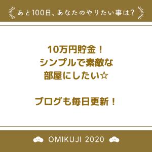 今年残り100日の目標