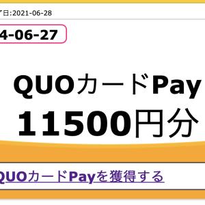 ハピタスで1500円分ゲット!