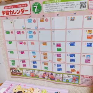 7月の学習計画