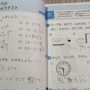 1年生の算数の復習