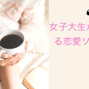 女子大生が選ぶおすすめ恋愛ソング10選 【片思い、両思い】