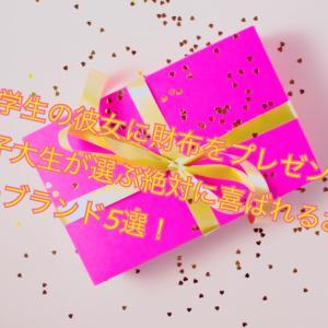 大学生の彼女に財布をプレゼント!女子大生が選ぶ絶対に喜ばれるおすすめブランド5選!