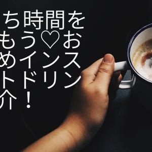 おうちカフェを楽しもう♡おすすめインスタントドリンク紹介!