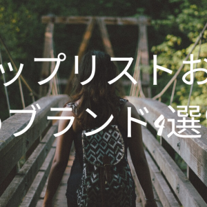 ショップリストのおすすめブランド4選♡全てプチプラ!