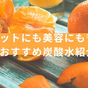 ダイエットにも美容にも♡美味しいおすすめ炭酸水紹介!