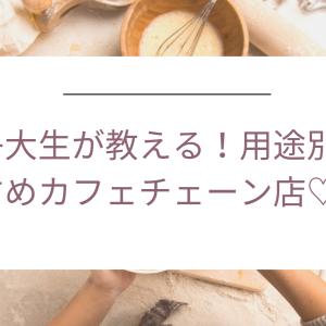 女子大生が教える!用途別おすすめカフェチェーン店♡