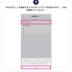 ★iPhon SE(第2世代)を楽天モバイルで使う手順(ドコモ回線編)