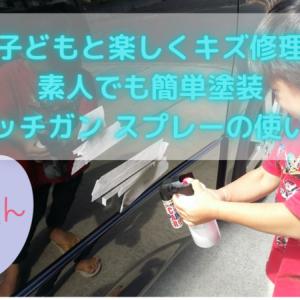 【簡単!】車のキズ修理・塗装 『タッチガン』で自分でキレイに仕上げる方法