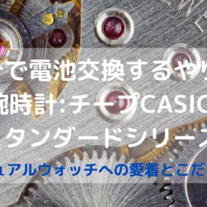 【自分で電池交換】CASIO 腕時計 スタンダード MQ-24シリーズ(通称:チープカシオ)の愛用が止まらない!
