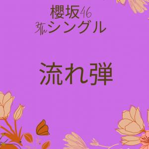 全国ミーグリ必須!櫻坂46「流れ弾」初回仕様限定盤の店舗特典