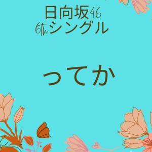 全国ミーグリ必須!日向坂46「ってか」初回仕様限定盤の店舗特典
