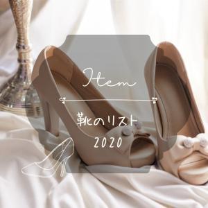 2020 靴のリスト(5点)