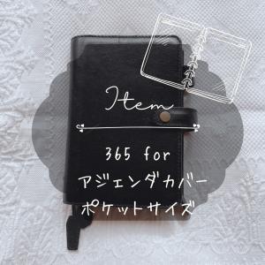 365 for アジェンダカバーポケットサイズ(kisou )