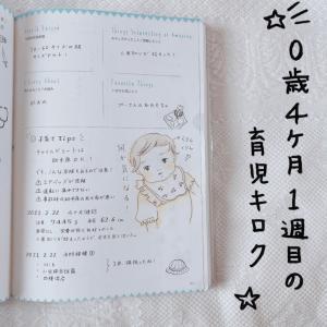 育児日記(0歳4ヶ月1週目)