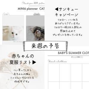 来週の予告とお知らせ(6/14-20)