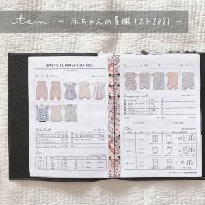 赤ちゃんの夏服リスト2021