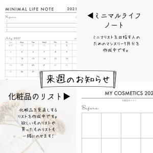 来週の予告とお知らせ(6/21-28)