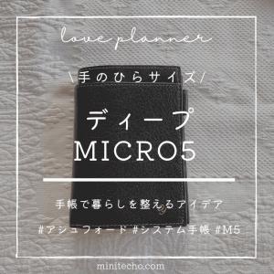 ディープ MICRO5 11mm(ASHFORD )