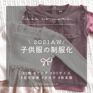 子供服の制服化 2021AW 下の子(0歳11ヶ月-1歳5ヶ月)