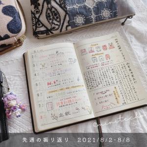 先週の振り返り( 2021/8/2-8/8)