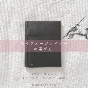 ライフオーガナイザー手帳の選び方(アシュフォード)