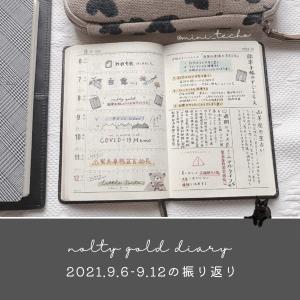 【先週の振り返り 2021.9.6-9.12】