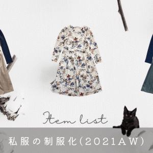 私服の制服化2021AW(3点)