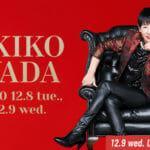 延期になっていた和田アキ子さんブルーノート公演決定しました!