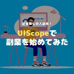 UIScope で副業を始めてみた