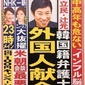 趙春華(福島瑞穂)、朴貞子(辻元清美)は日本の国益に全く与しない売国奴