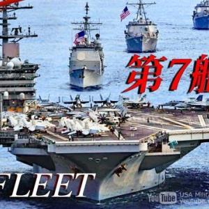 【米中決戦】 アメリカ第7艦隊大敗を喫す