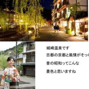 兵庫 城崎温泉の旅