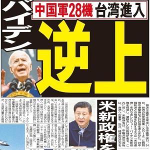 中国空軍28機が台湾侵入