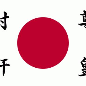 日本再軍備!