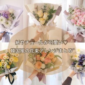 【韓国の花束】紙やチュールが可愛い♡韓国風のラッピングアレンジまとめ
