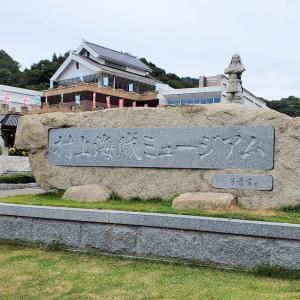 瀬戸内海を支配していた村上海賊のミュージアムで・・【愛媛旅行記㉘】