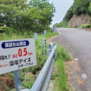 亀老山展望公園の坂道を自転車で登るには、藻塩アイスという餌が必要【愛媛旅行記㉙】