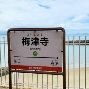 駅のすぐ横が海になっている、『東京ラブストーリー』のロケ地:梅津寺駅【愛媛旅行記㉟】