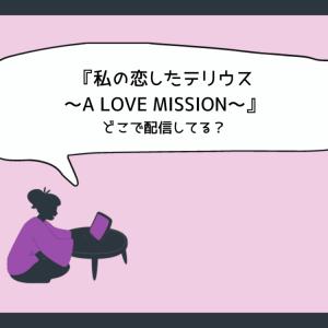 私の恋したテリウスを無料で見れる動画配信サービス【日本語字幕付き】