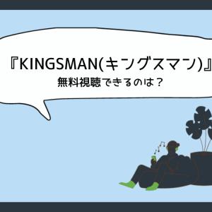 映画『KINGSMAN(キングスマン)』シリーズを無料視聴できる動画配信サービス