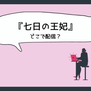 『七日の王妃』を無料視聴できる動画配信サービス【日本語字幕付き】
