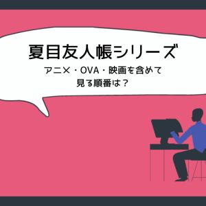 夏目友人帳シリーズを見る順番!アニメやOVA、映画を含めてどの順番?