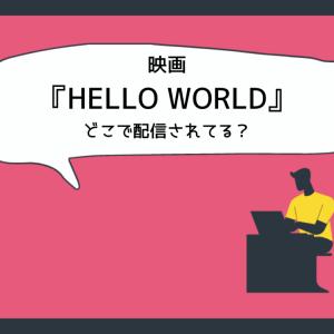映画『HELLO WORLD』のフル動画を無料で見られる動画配信サービス