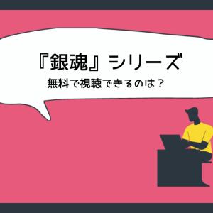 銀魂シリーズ(アニメ・映画・実写版)を無料で視聴できる動画配信サービス