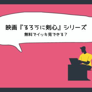 映画『るろうに剣心』シリーズを無料でイッキ見できる動画配信サービスは?