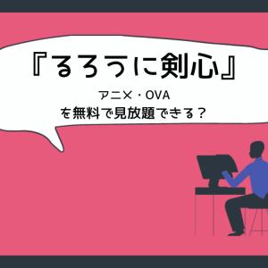 るろうに剣心(アニメ・OVA)を無料で見放題の動画配信サービス